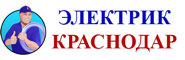 Электрик-Краснодар-24-часа